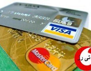 خرید ازسایت های معتبر با کارت بین المللی