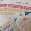 فروش زمين دو نبش در خاوران تبريز
