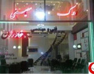 فروش قطعه ٩٠٠ متري در خاوران