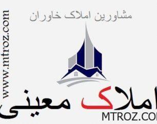 فروش تخصص املاک در شهرک خاوران تبریز