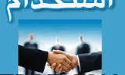 استخدام منشی در شرکت رسمی ترکیه ای در زمینه واردات و صادرات در استانبول