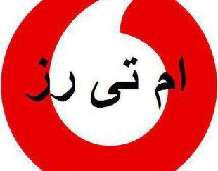 خريد و فروش در افغانستان با ام تي رز