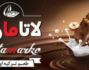 شرکت پخش صنایع غذایی سایا تجارت المان ارس