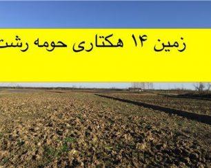فروش زمین در رشت آقا سید شریف ۱۴۰۰۰۰ متر