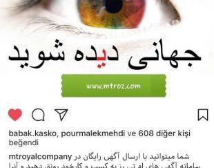 درج اگهي رايگان در تاجيكستان