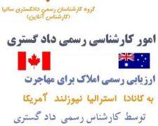 کارشناس رسمی دادگستری ارزیابی رسمی ملک برای مهاجرت به کانادا استرالیا اروپا