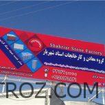 فروش سنگ گرانیت مروارید مشهد