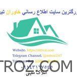 کانال درج اگهی رایگان در خاوران تبریز