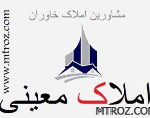 خرید امتیاز خاوران تبریز