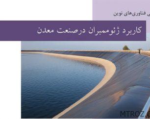 ورق ژئوممبران در صنعت ، عمران ،معدن ، نفت و گاز – تبریز