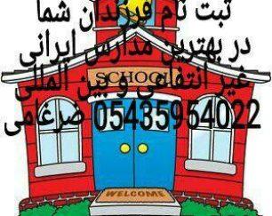 مدارس ایرانی غیرانتفاعی و بین المللی