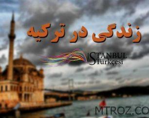 پیشنهاد کار آفرینی برای اقامت در ترکیه
