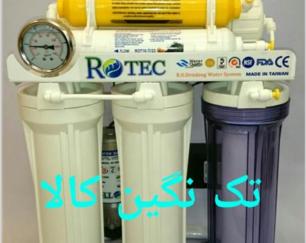 بورس دستگاه تصفیه آب و تصفیه هوای خانگی و اداری