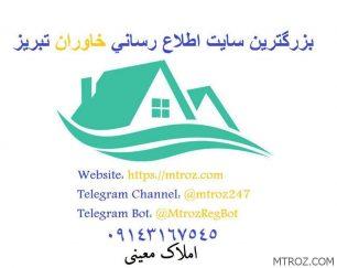بزرگترین سایت املاک خاوران تبریز