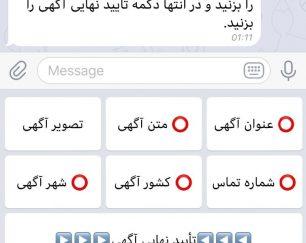 درج اگهي رايگان در خاوران تبريز