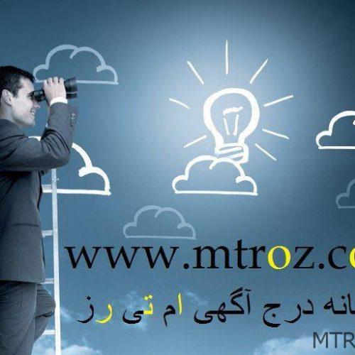 درج رایگان اگهی در تاجیکستان با ام تی رز