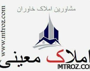 سایت املاک خاوران