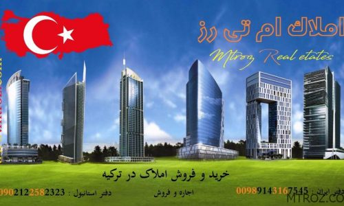 خريد و فروش تخصصي املاك در تركيه