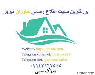 املاك شهرك خاوران تبريز