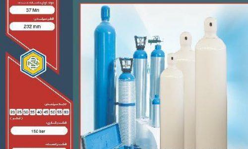 کپسول اکسیژن طبی و صنعتی ایرانی