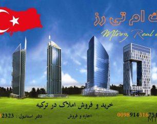 خريد و فروش املاك در استانبول