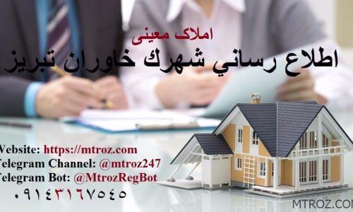 فروش ويلا ٢٠٠٠ متري جهاد نصر باسمنج
