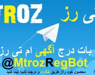 خريد و فروش با ام تي رز