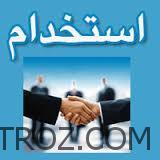 تی رز استخدام (2)
