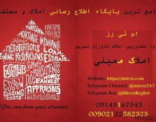 اطلاع رساني شهرك خاوران تبريز