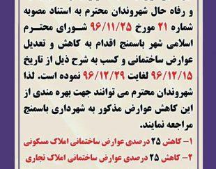خريد و فروش املاك در باسمنج