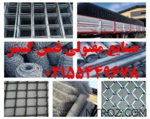 فروش ،تولید توری حصاری پایه فنس
