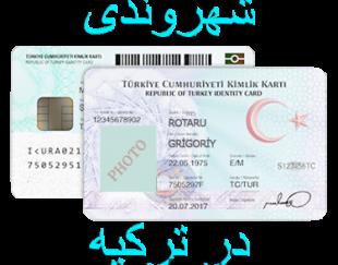 سوالات متداول در مورد چگونگی شهروندی ترکیه