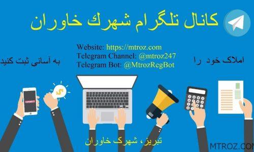 كانال تلگرامي درج اگهي در خاوران تبريز