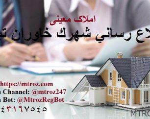 فروش املاك در خاوران تبريز