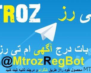 ربات تلگرامي درج اگهي در خاوران تبريز