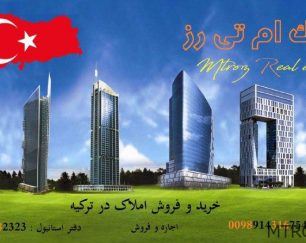 اجاره  روزانه آپارتمان در استانبول/ ارزانتر از هتل