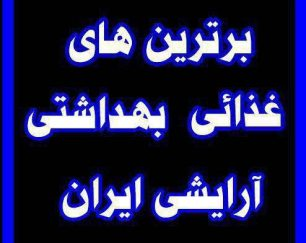 املاك معيني در خاوران تبريز