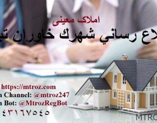 فروش املاك ويژه در خاوران تبريز
