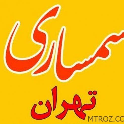 سمساری تهران