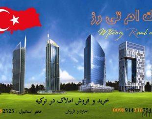 پيش فروش اپارتمان در استانبول