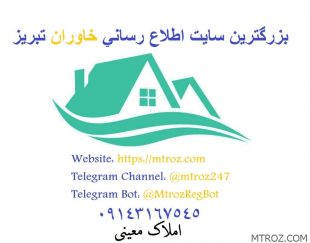 فروش اپارتمان در خاوران تبريز