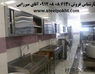 تجهیزات آشپزخانه رستوران و فست فود