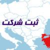 خدماتی که شرکت ام تی رز در ثبت شرکت در ترکیه می تواند ارائه می دهد