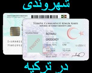قوانین کامل اقامت ترکیه