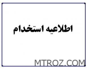 استخدام مشاور حقوقی در تبریز