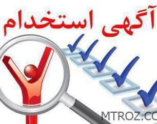 استخدام مدير فروشگاه اينترنتي با حقوق و مزاياي عالي