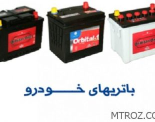 امداد باتری