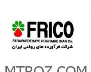 فریکو( فرآورده های روغنی ایران )