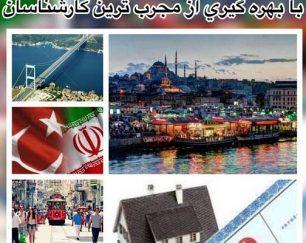 اجاره و خرید ملک در شهر استانبول