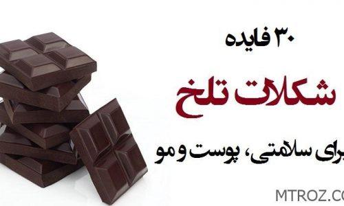 فواید مصرف شکلات تخته ای تلخ NeNe